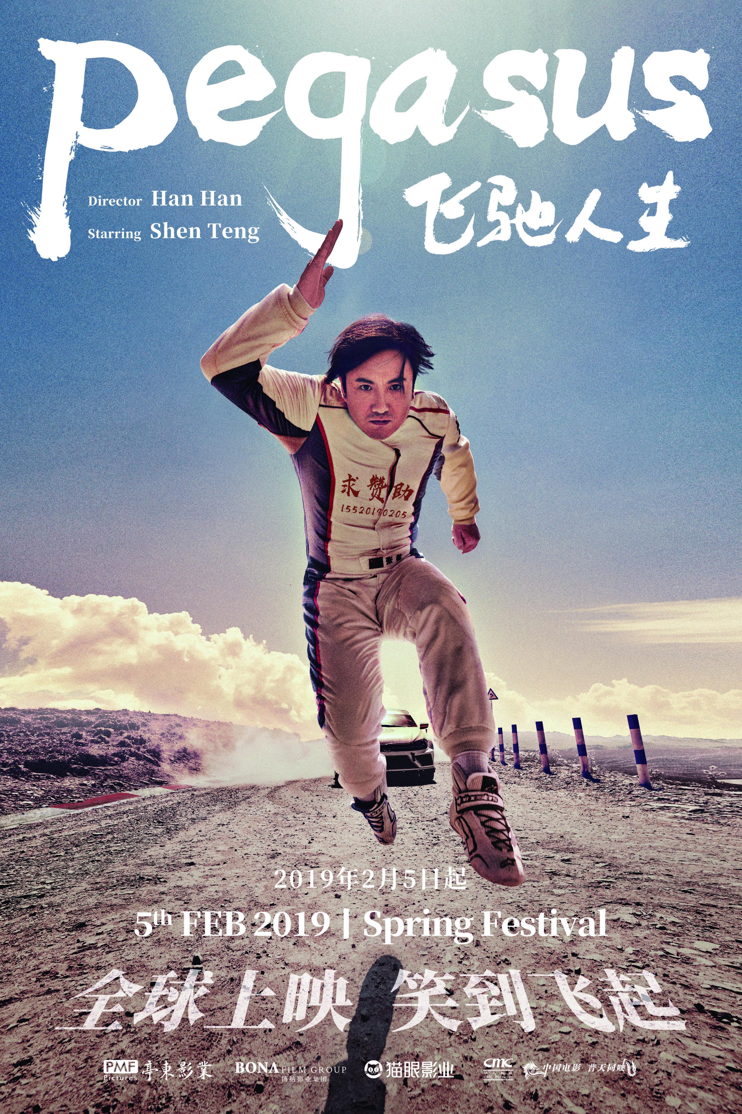 Pegasus-Poster-飞驰人生-定档海报线下.jpg