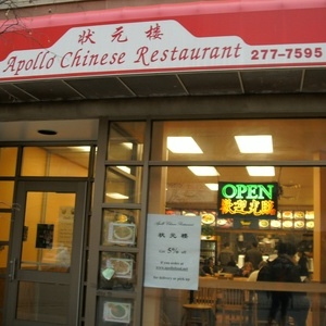 Apollo Chinese Restaurant - 407 College Ave, Ithaca, NYWebsite