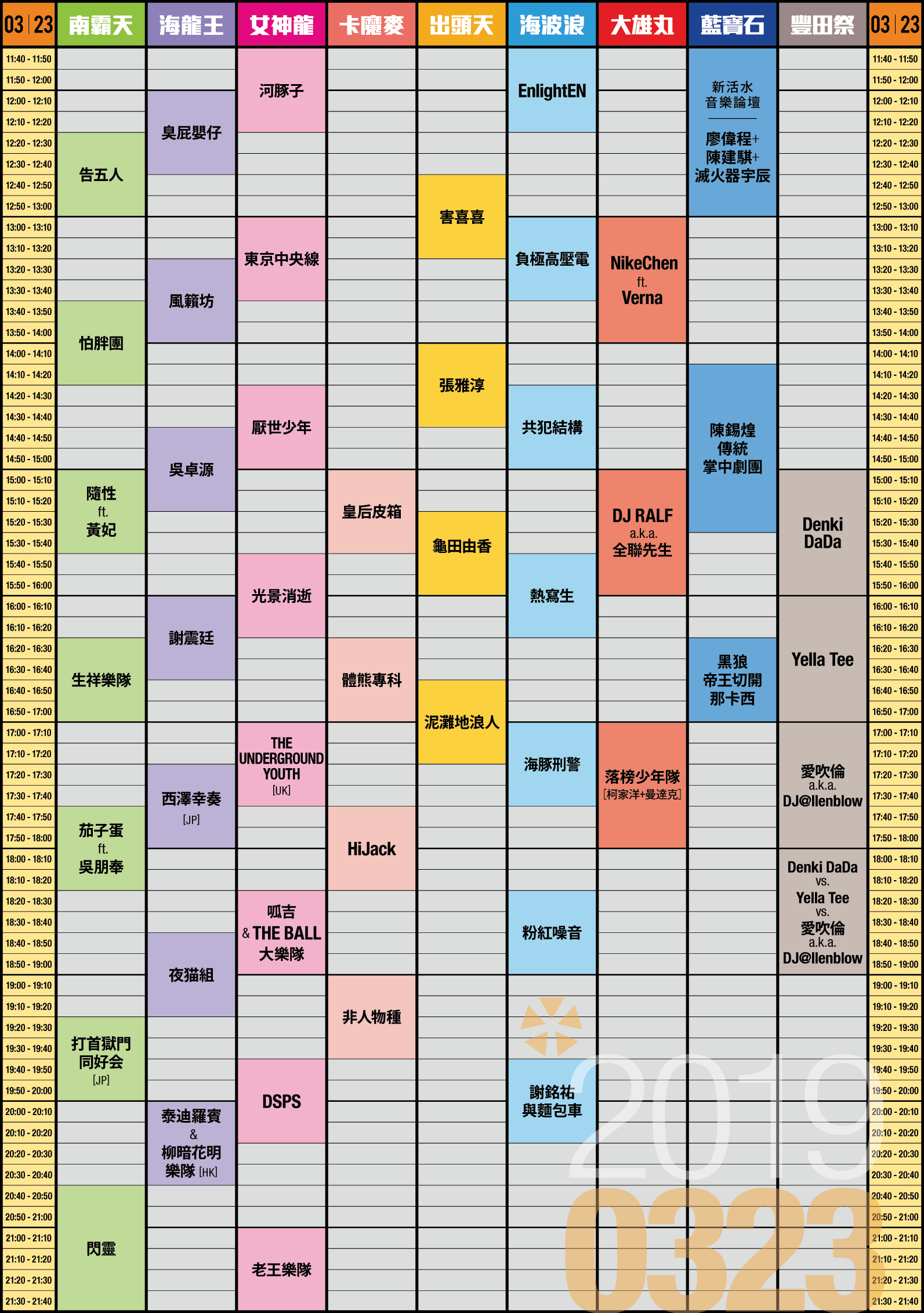 TimeTable-23a.png