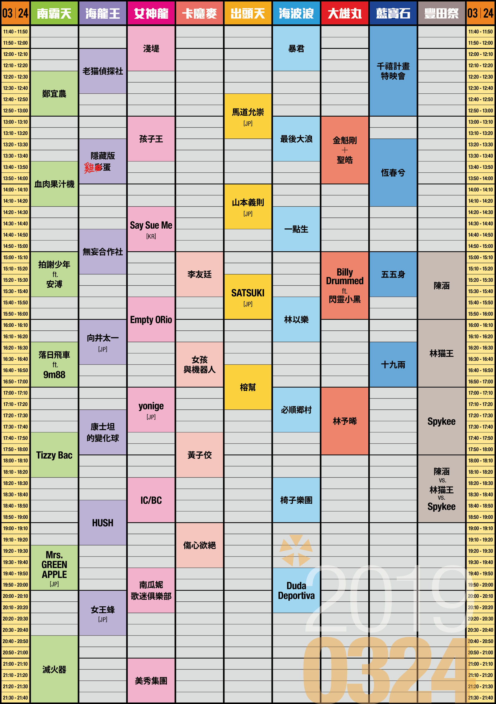 TimeTable-24a.png