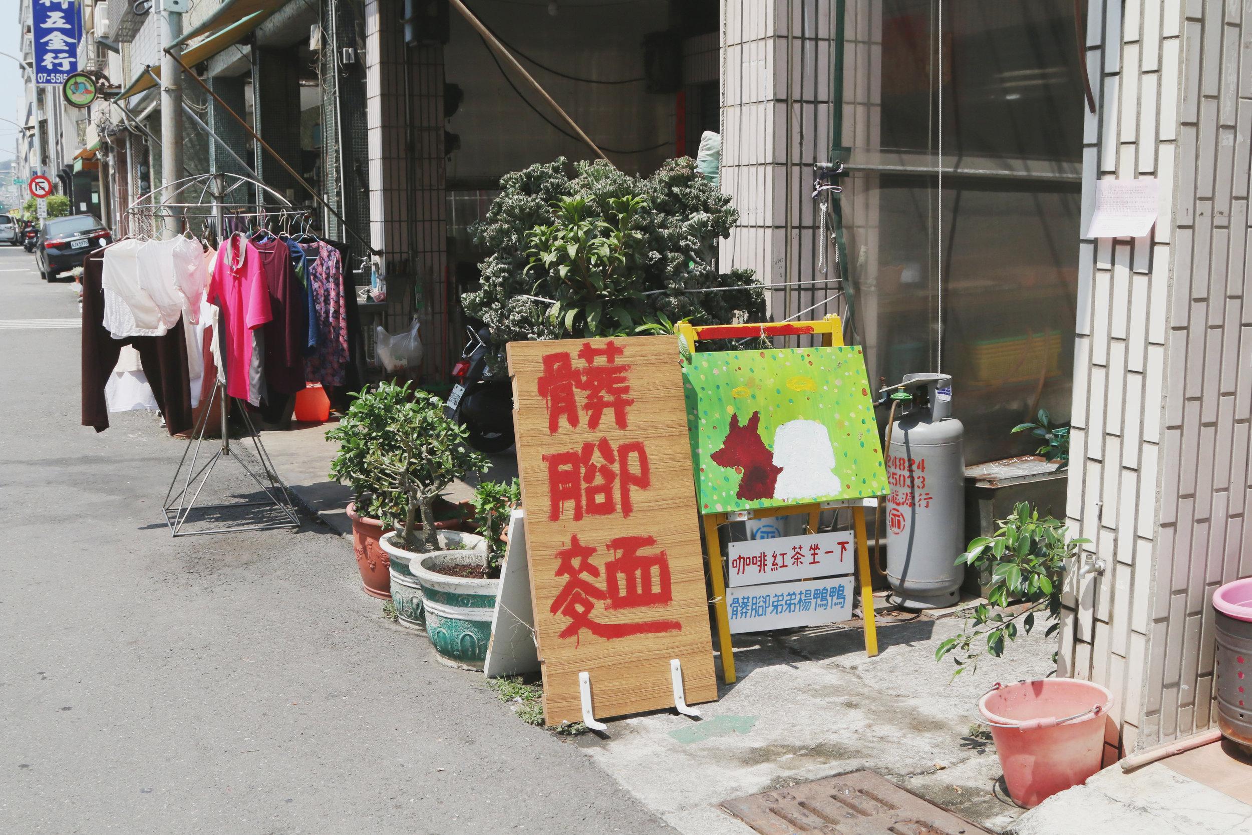 一個木板用紅色油漆字寫上「髒腳麵」很容易嚇到客人。