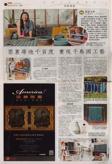 Hong Kong Economic Journal (HKEJ) August 2016.   https://www1.hkej.com/dailynews/culture/article/1370358/