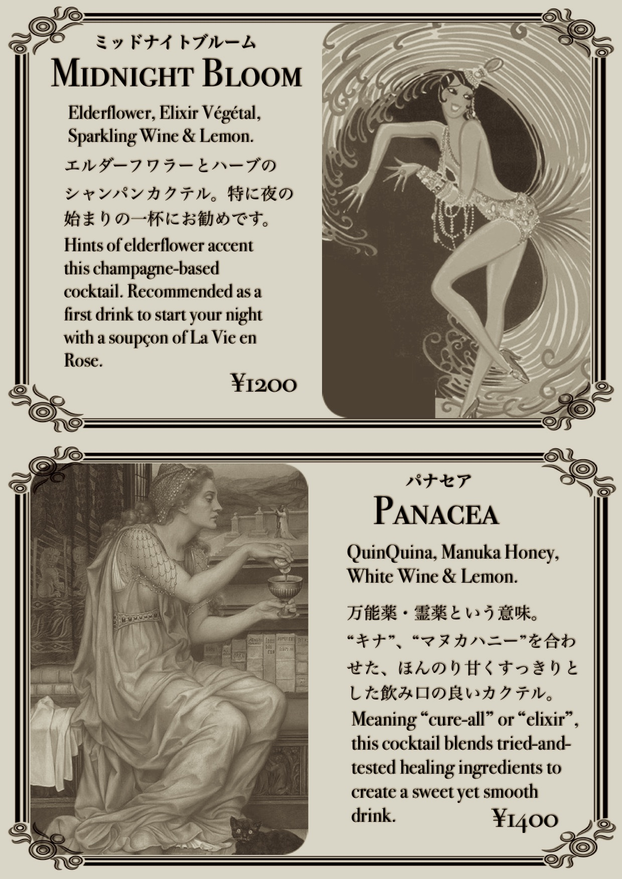 Midnight Bloom / Panacea