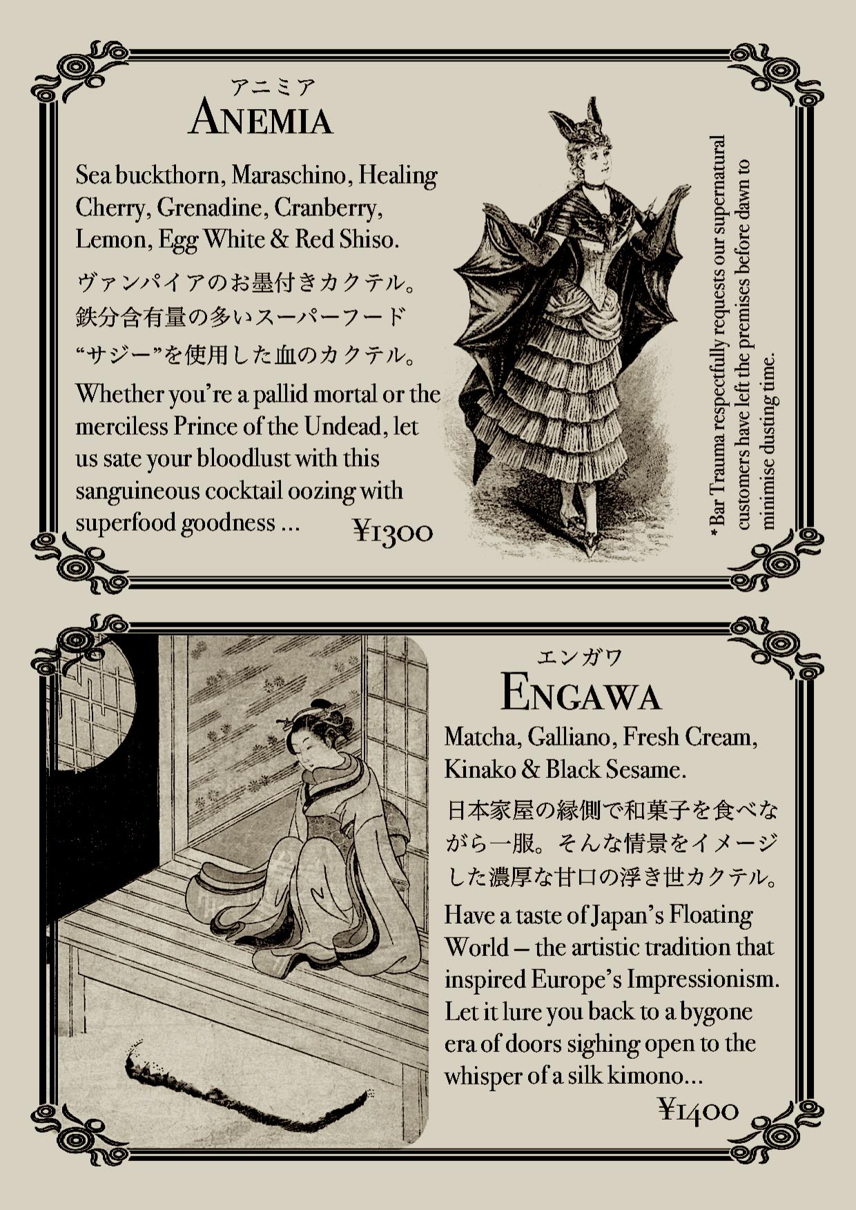 Anemia / Engawa