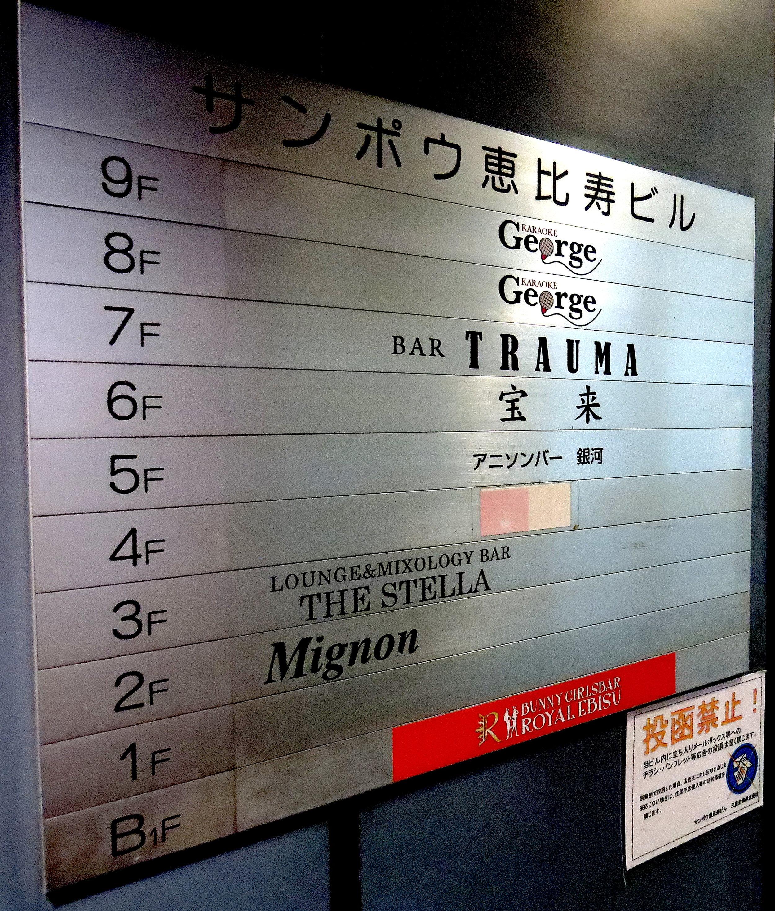 sanpo-ebisu-building-bar-trauma.JPG