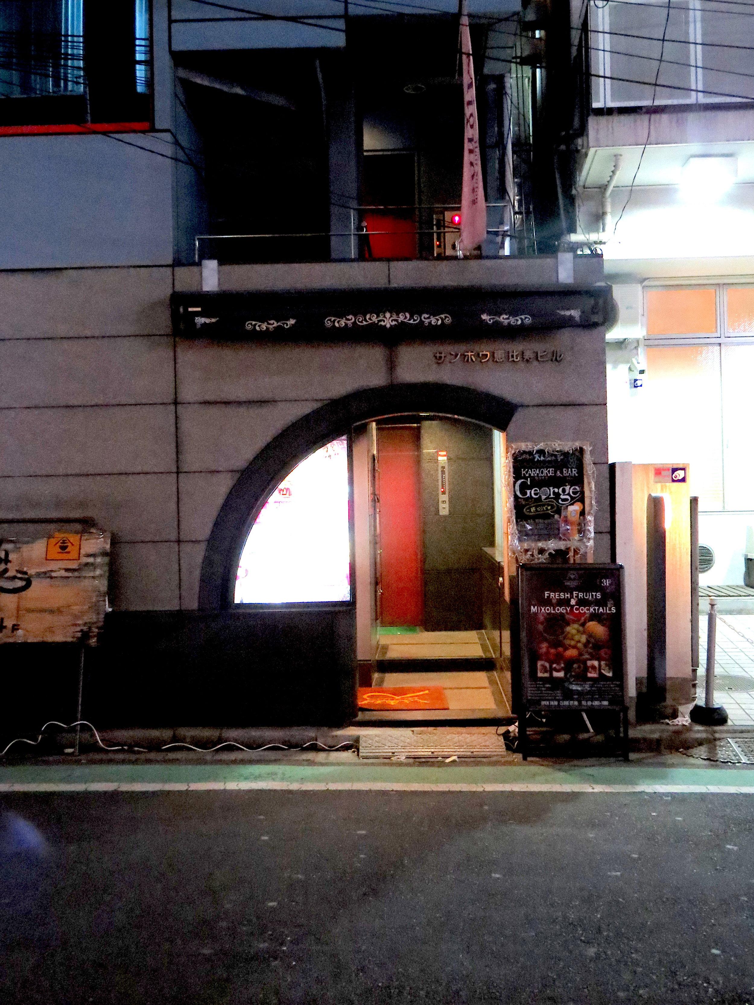 ebisu-bar-trauma-building.JPG