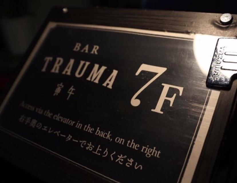 bar-trauma-signboard.jpg