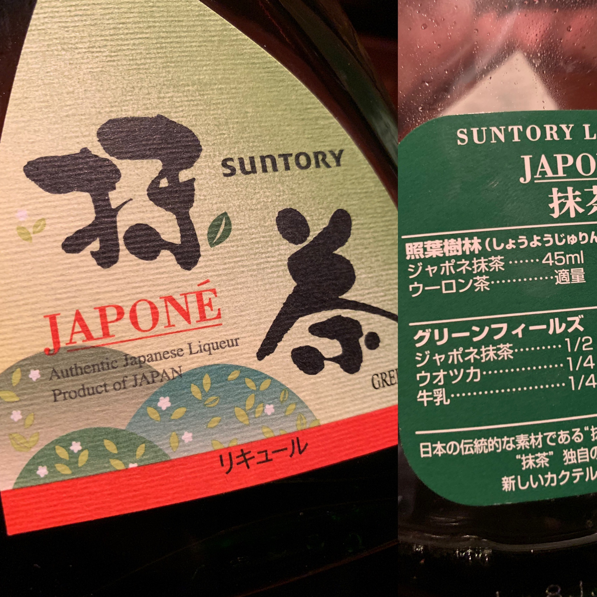 bar-trauma-japone-liqueur.JPG