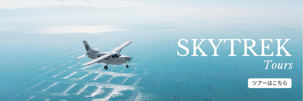 skytrek (1).jpg