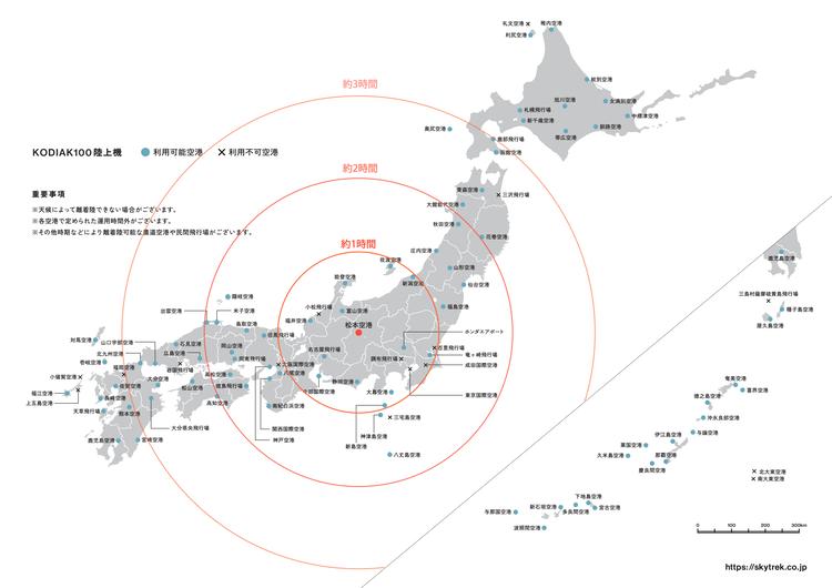 SKY TREK_利用可能空港MAP_20190912-01.png