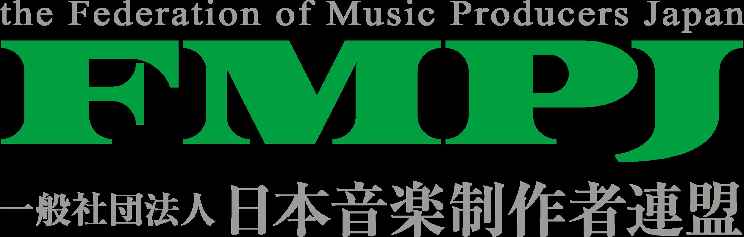 一般社団法人 日本音楽制作者連盟