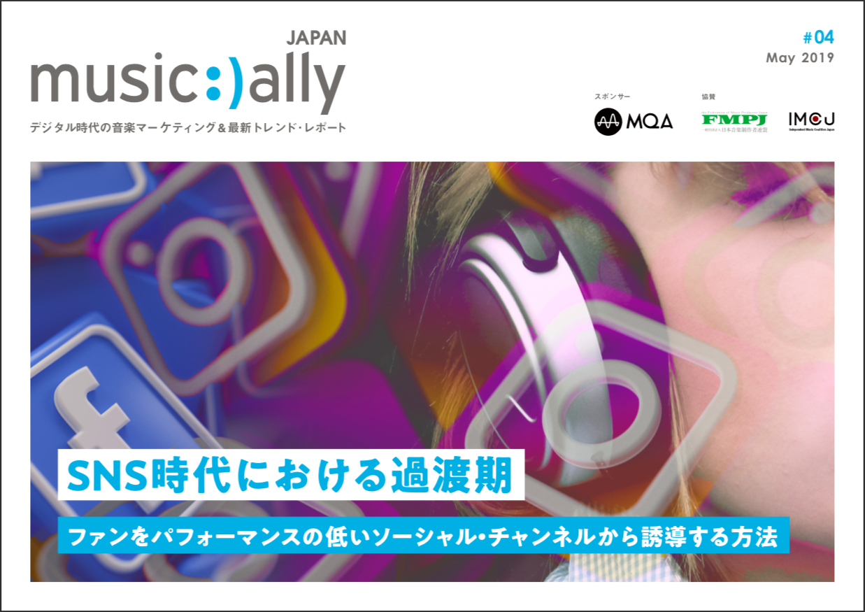 Music Ally Japan Report #04