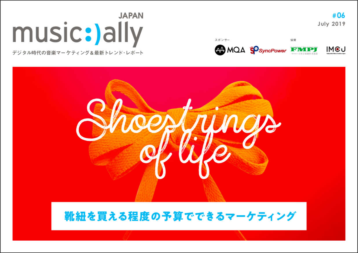 Music Ally Japan Report #06