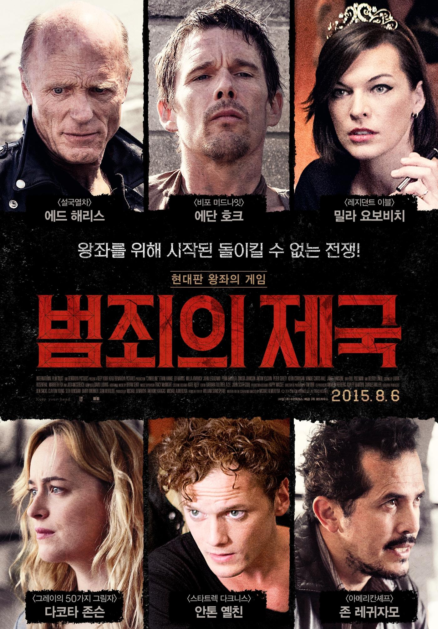Cymbeline Movie Poster (Intl) 2.jpg