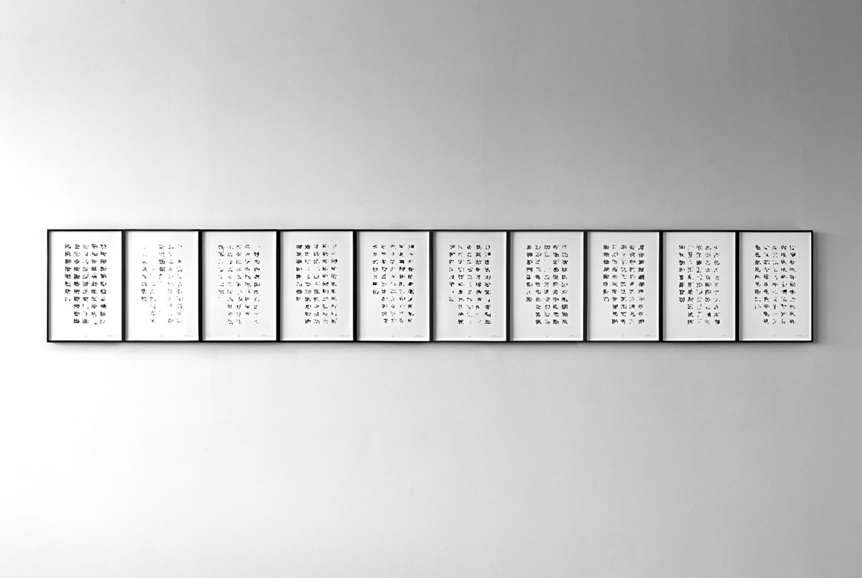"""Agenda , 2000-2006 Édition de 20 Impression typographique sur Strathmore 16 7/8 x 117 3/4"""""""