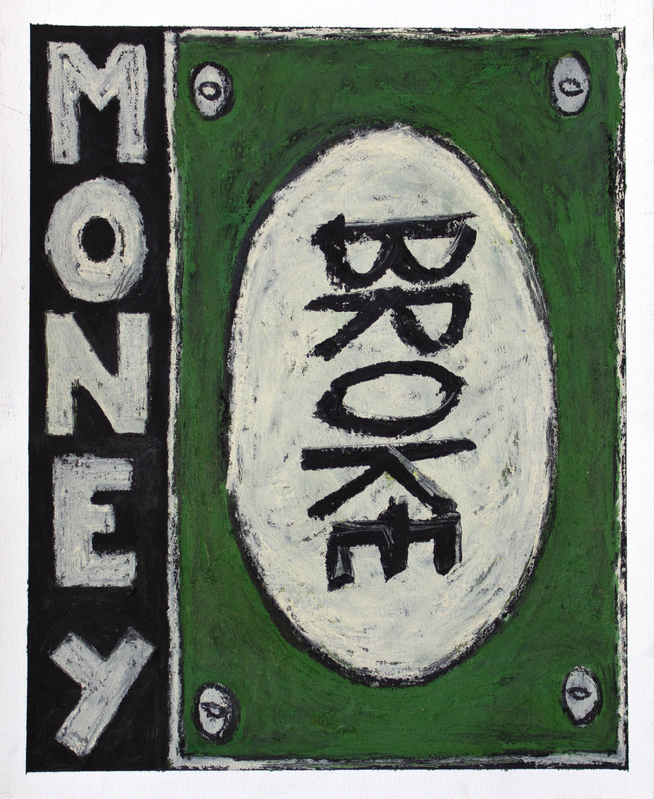 """""""BROKE MONEY"""" / 2019 OILSTICK ON UNSTRETCHED CANVAS FRAMED IN WHITE WITH ARTGLASS AR70 42 X 51 CM SOLD"""