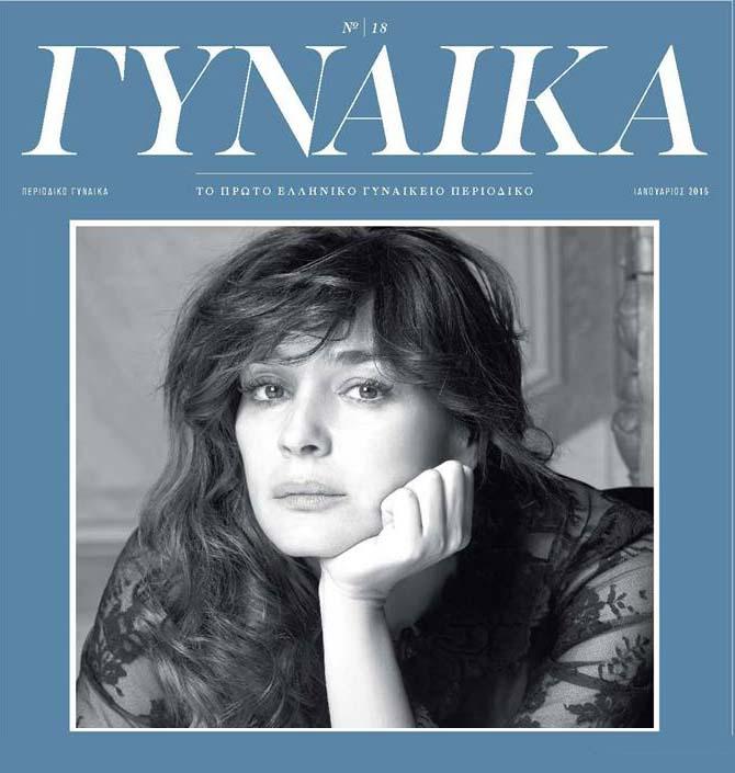 Gynaika January 2016