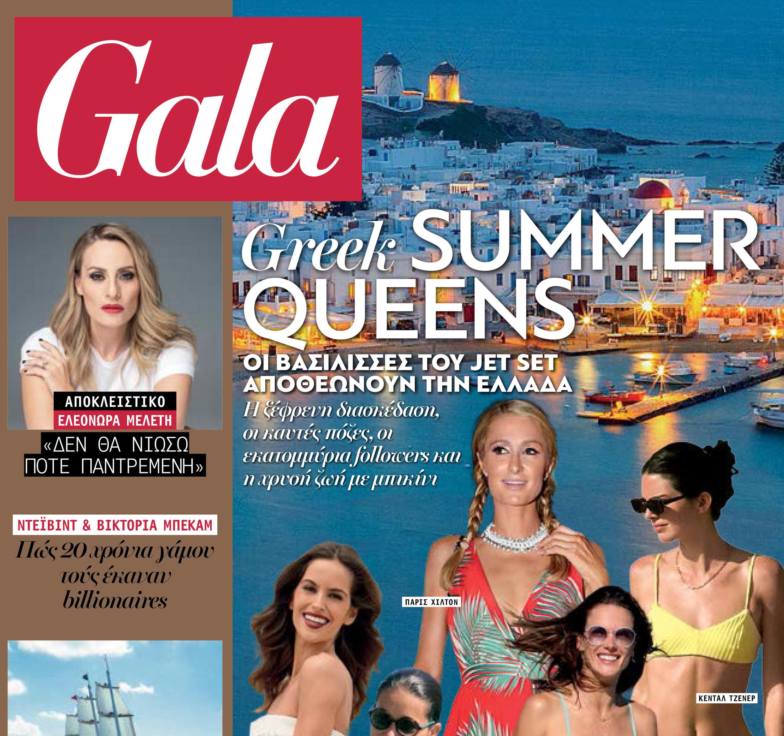Gala Magazine July 2019