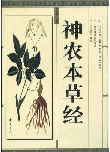A picture of  Shennong bencao jing , a classic work on plants and their uses