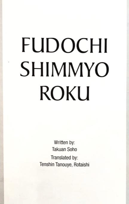 Fudochi.jpg