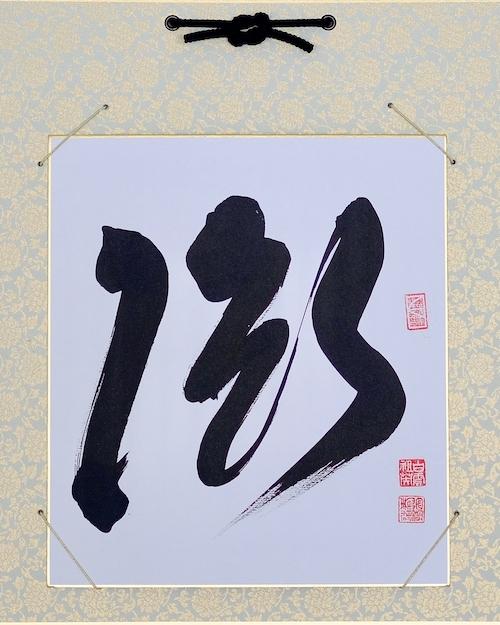 Zen_Calligraphy.jpg