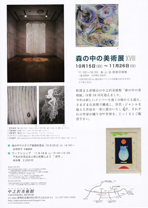 postcard from  The Art Exhibition in the Forest,  Nakanosawa Museum, Maebashi, Gunma Prefecture, Japan, 2017