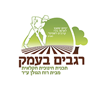 """Regavim (meaning """"clods of earth"""") is an alternative boarding school that aims to connect Israeli youth with the land through agricultural education. Regavim students spend their mornings working on farms and their afternoons in a standard classroom setting. Bat Shlomo Vineyards is one of the 30 farms where students plant, tend, sow, and harvest the land – reinvigorating our country of pioneers with an ideological and youthful spirit. -"""