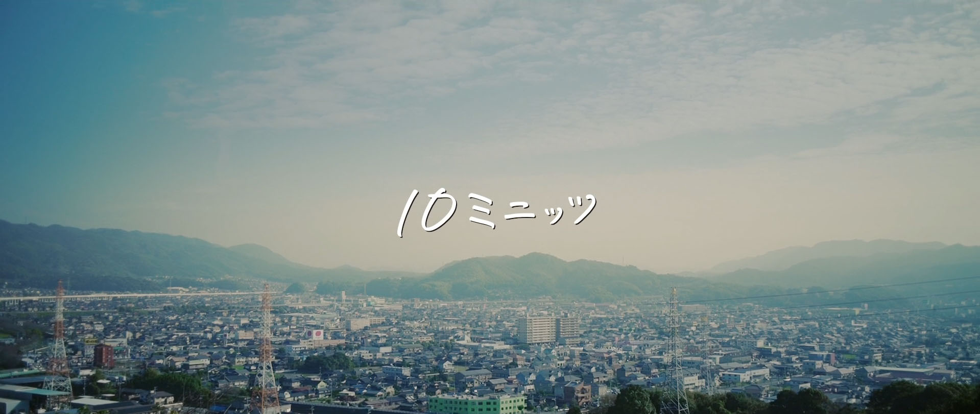 10min_01.jpg