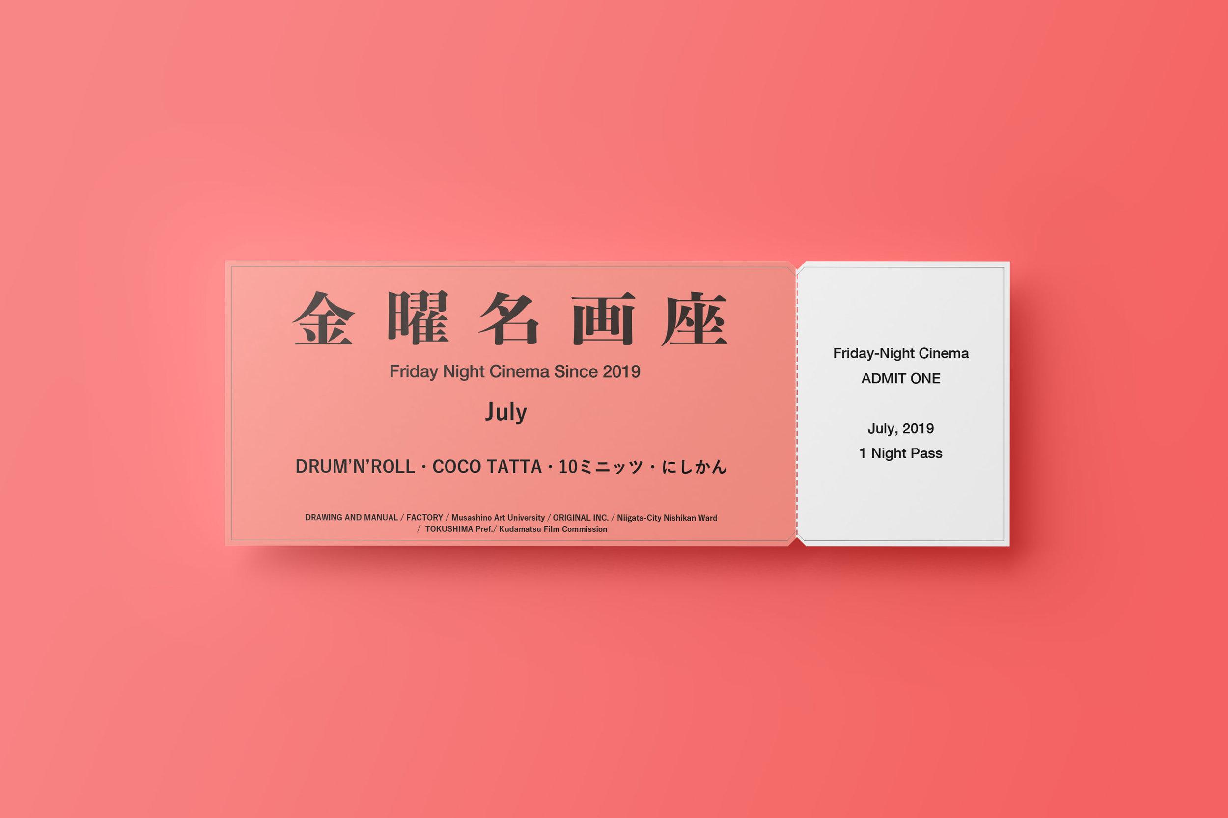 金曜名画座-july.jpg