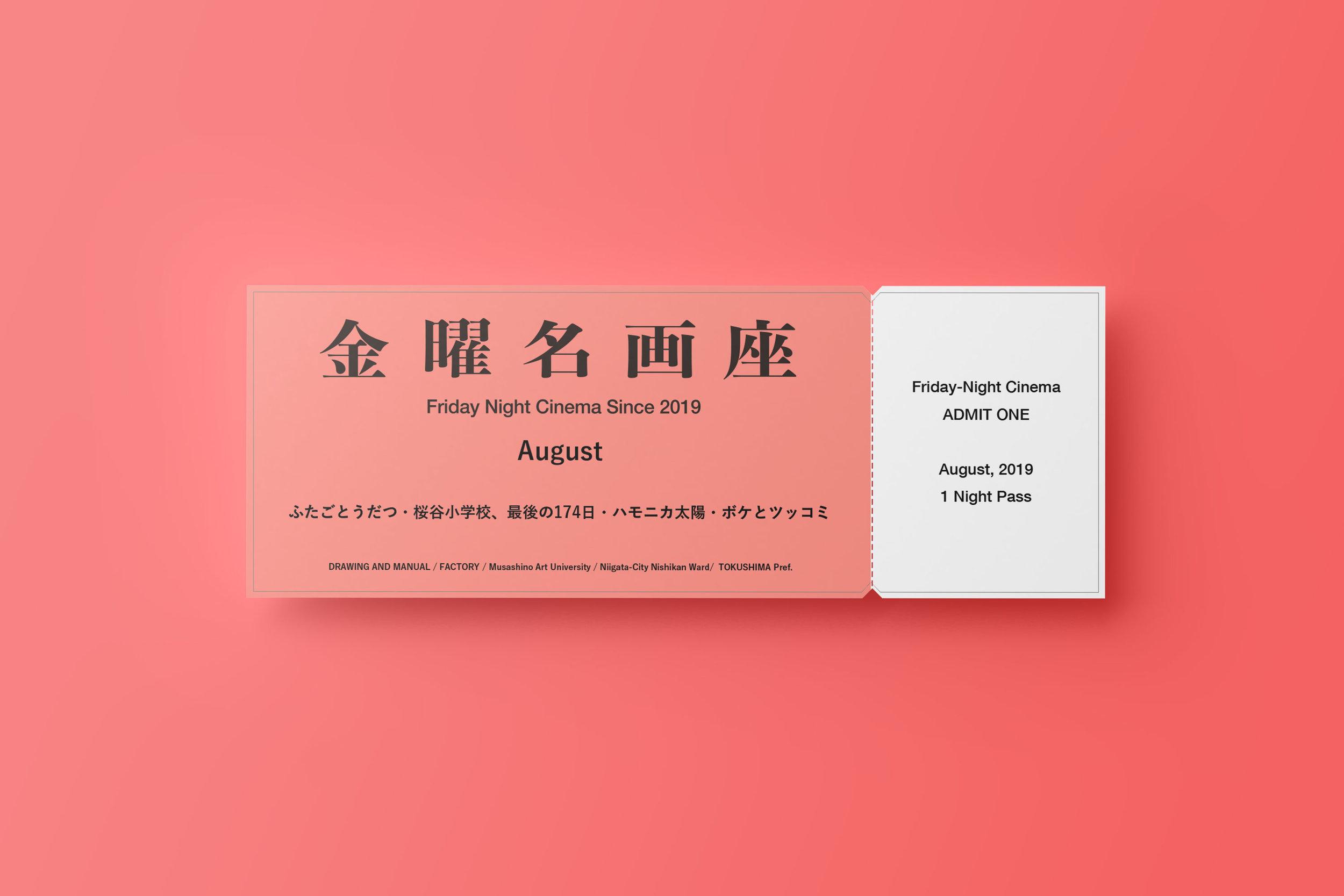 金曜名画座-August.jpg