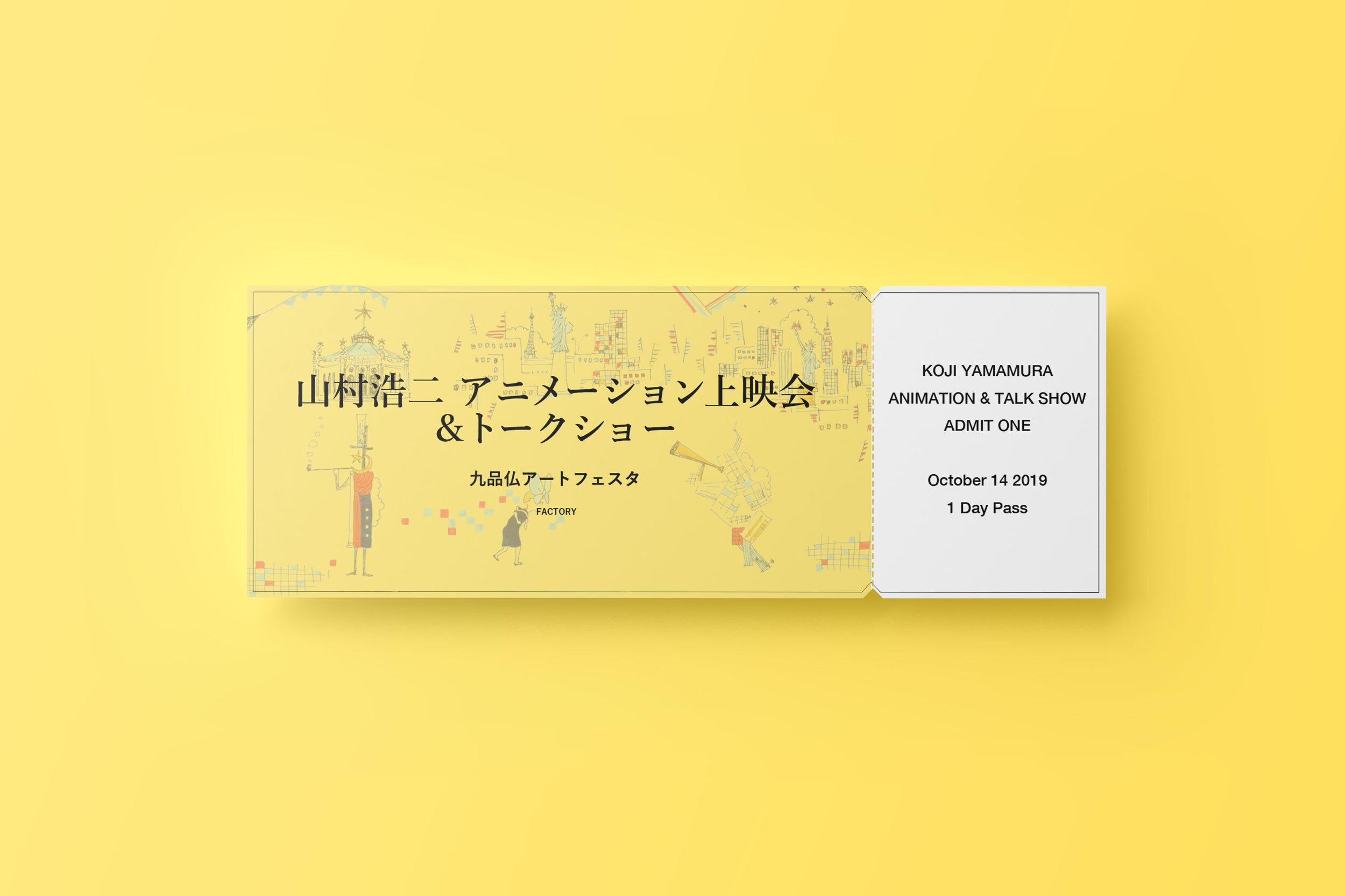 山村浩二さん上映会チケット.JPG
