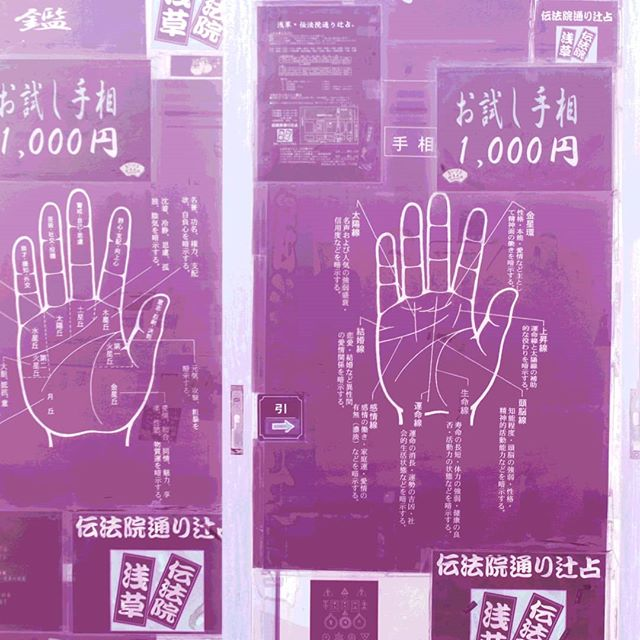 Japanese adverts for handy work from 2013. Taken on a long walk around just collecting random things I found pretty. #body #palmistryhand #palmistry
