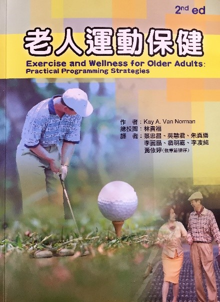 Exercise And Wellness For Older Adults_Chinese.jpg
