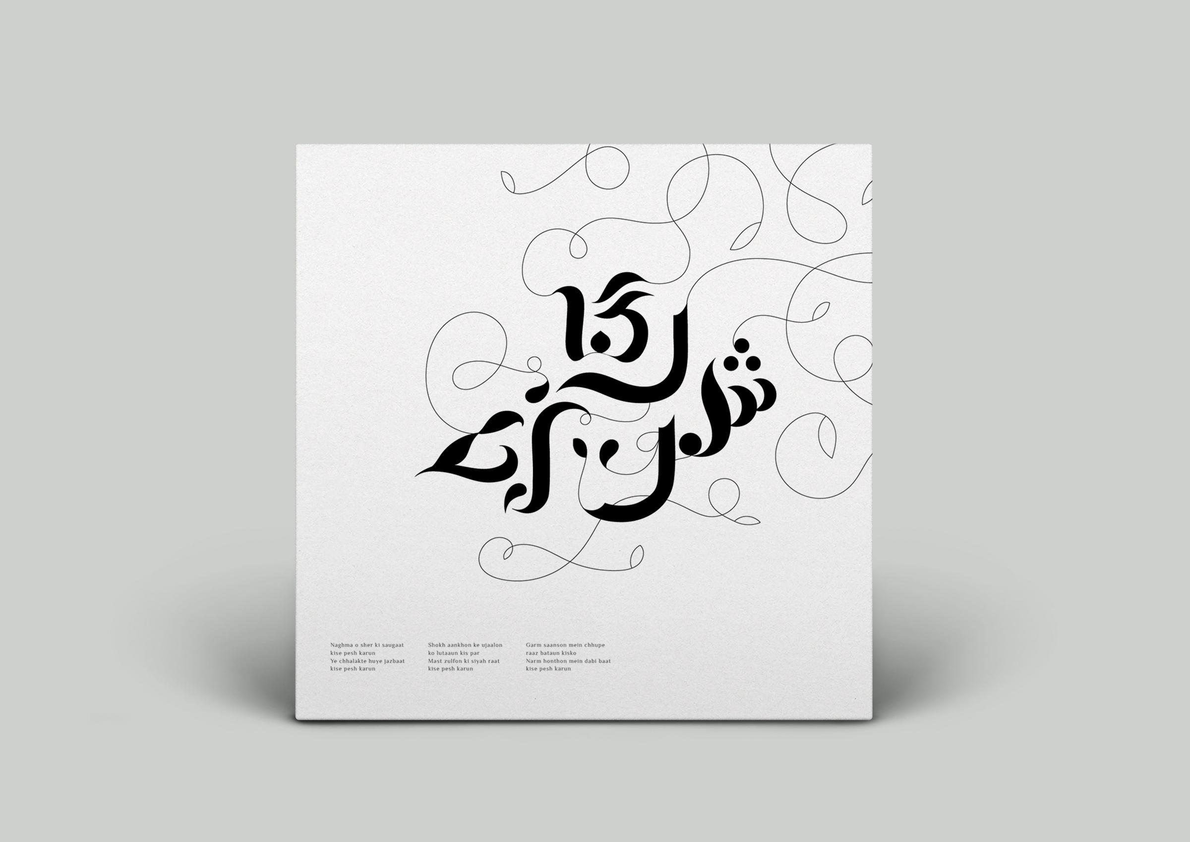 Naghma-o-sher_04.jpg