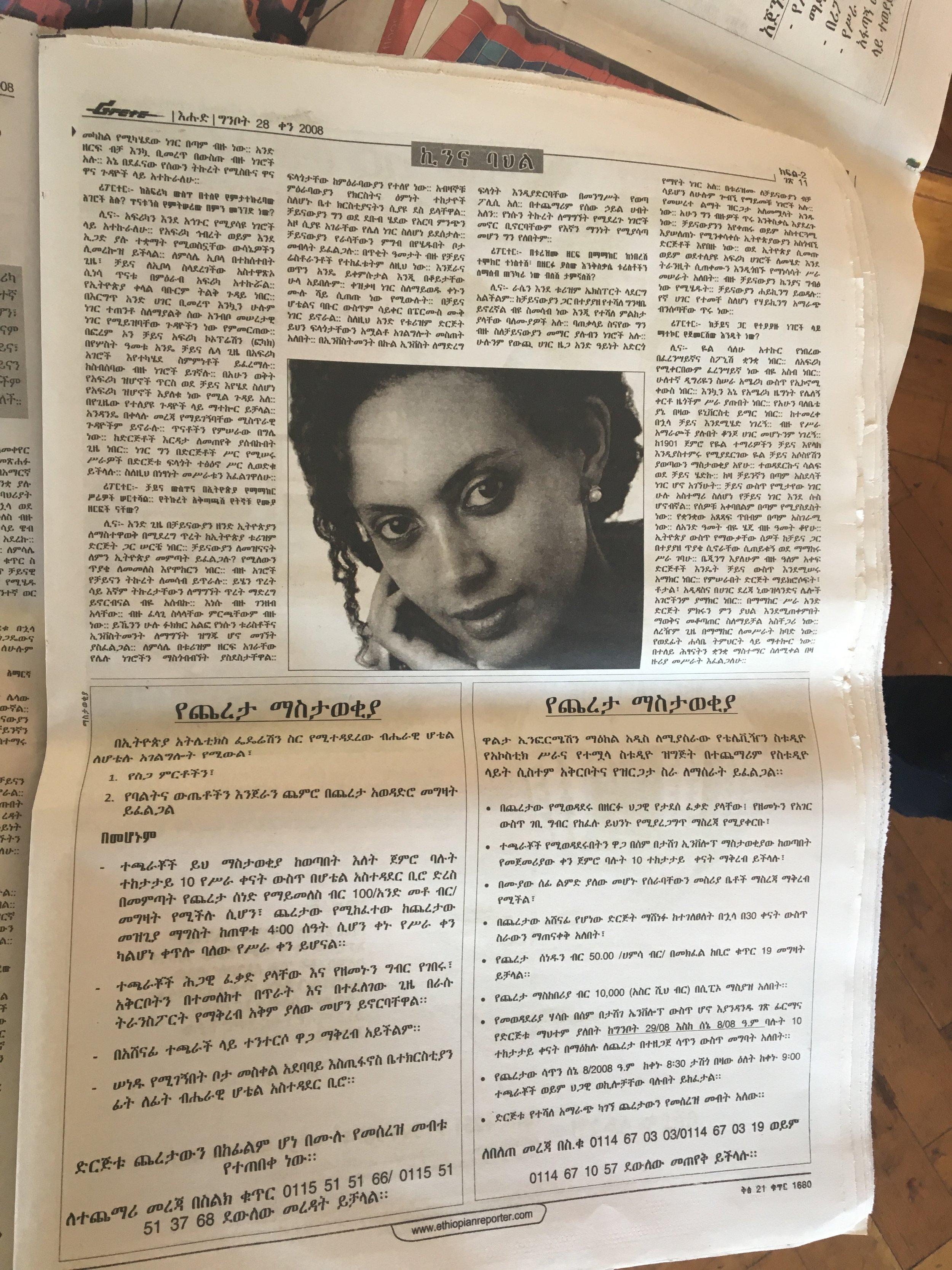 Reporter newspaper 1.JPG