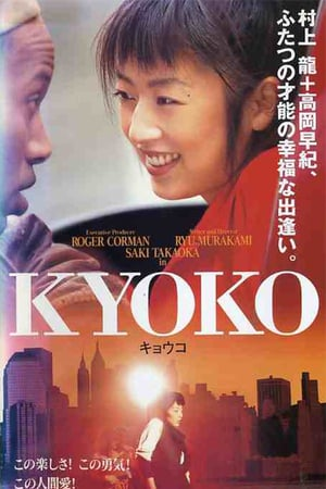 (1996) Kyoko travels to NYC to find Jose, a Cuban-American serviceman who taught her latin dance. -