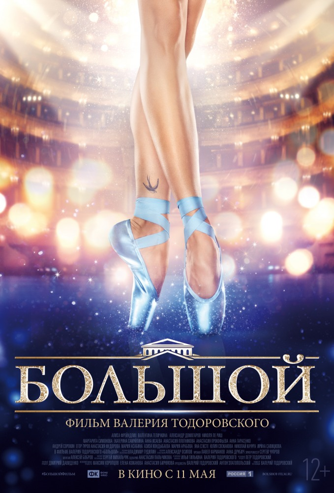 (2017)Bolshoy is about a Russian ballerina struggling for one play in Bolshoy theatre. -