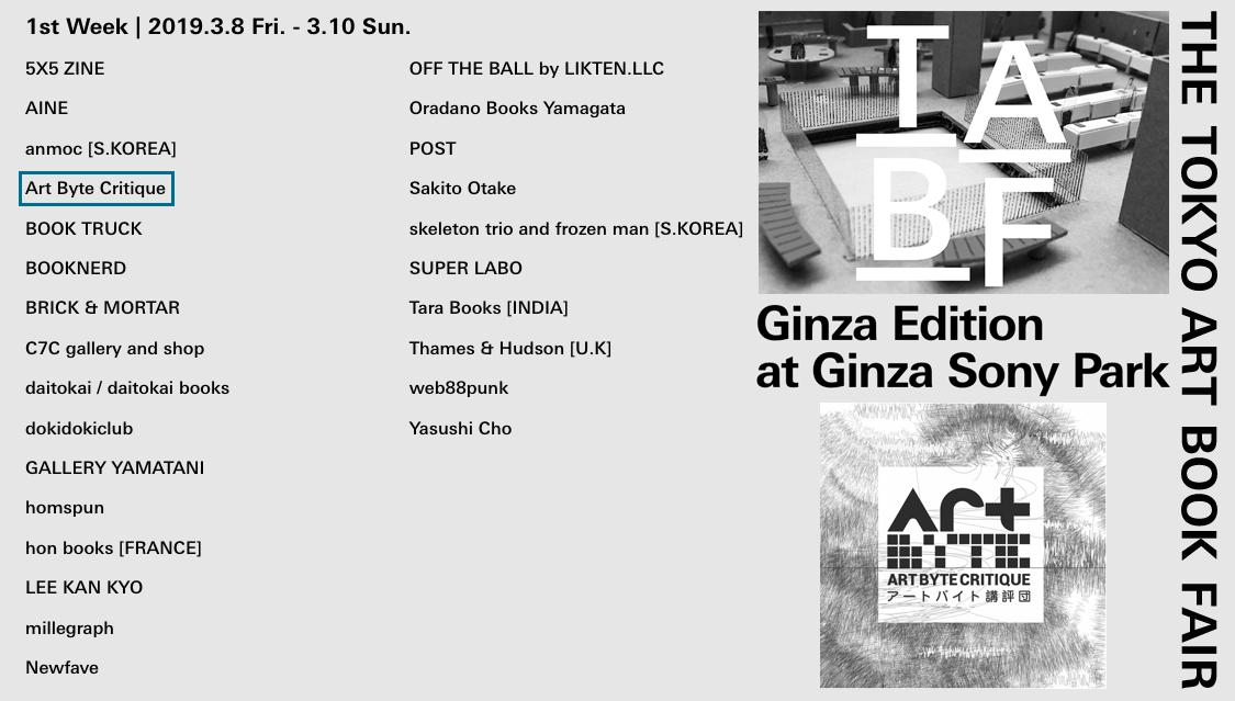 TABF Ginza ABC Digital DM.jpg