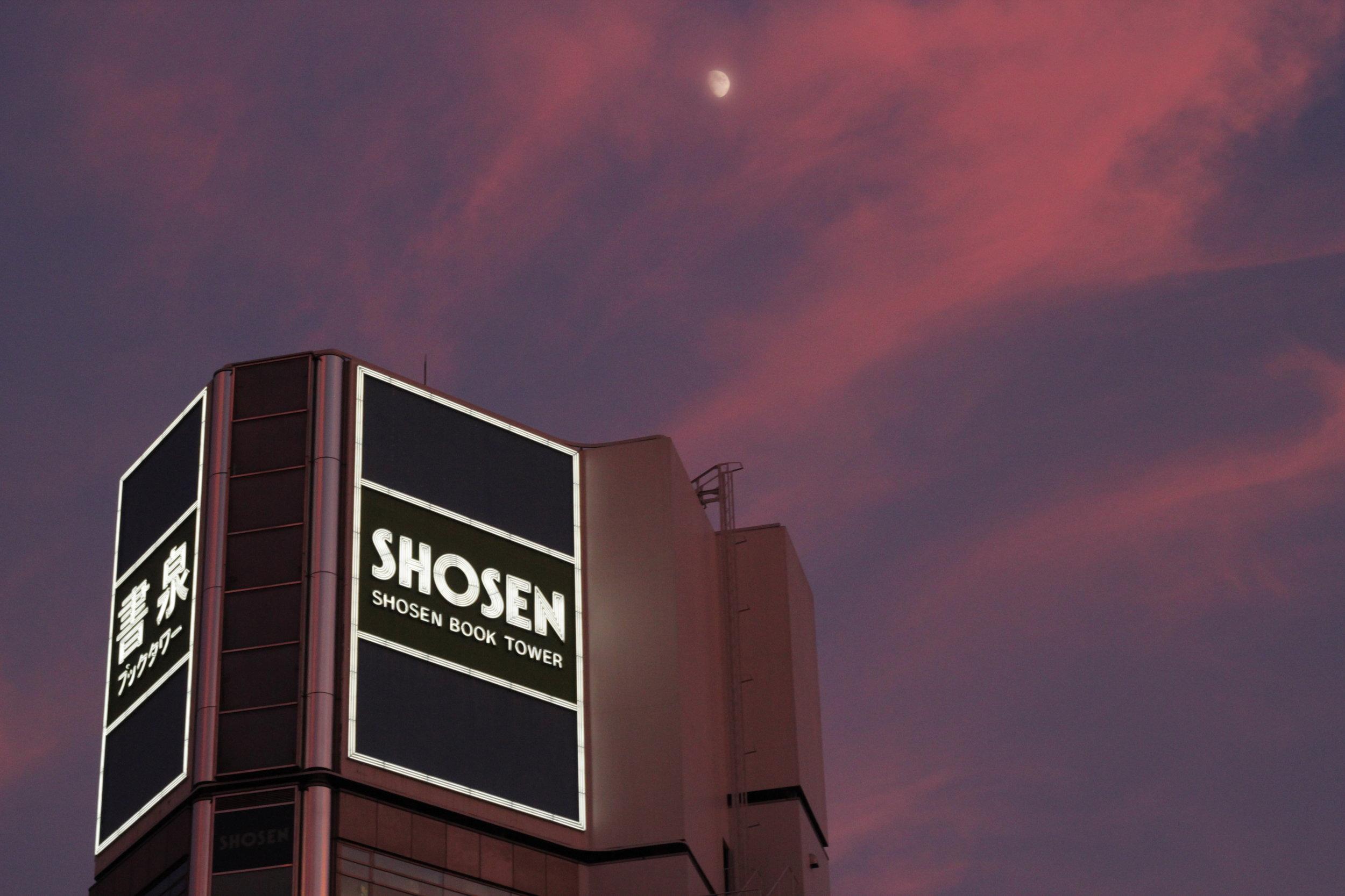 A beautiful moon near Shosen Book Tower in Akiba