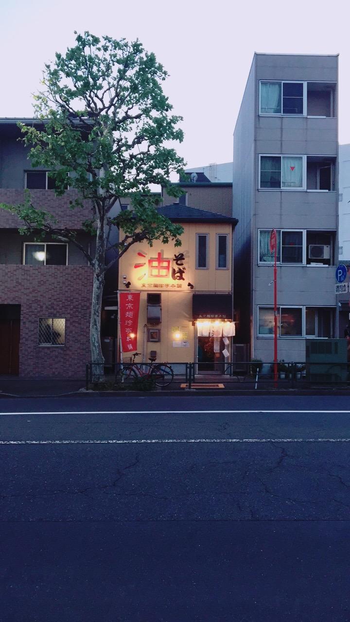 Tokyo Menchintei honpo, Nishiwaseda branch