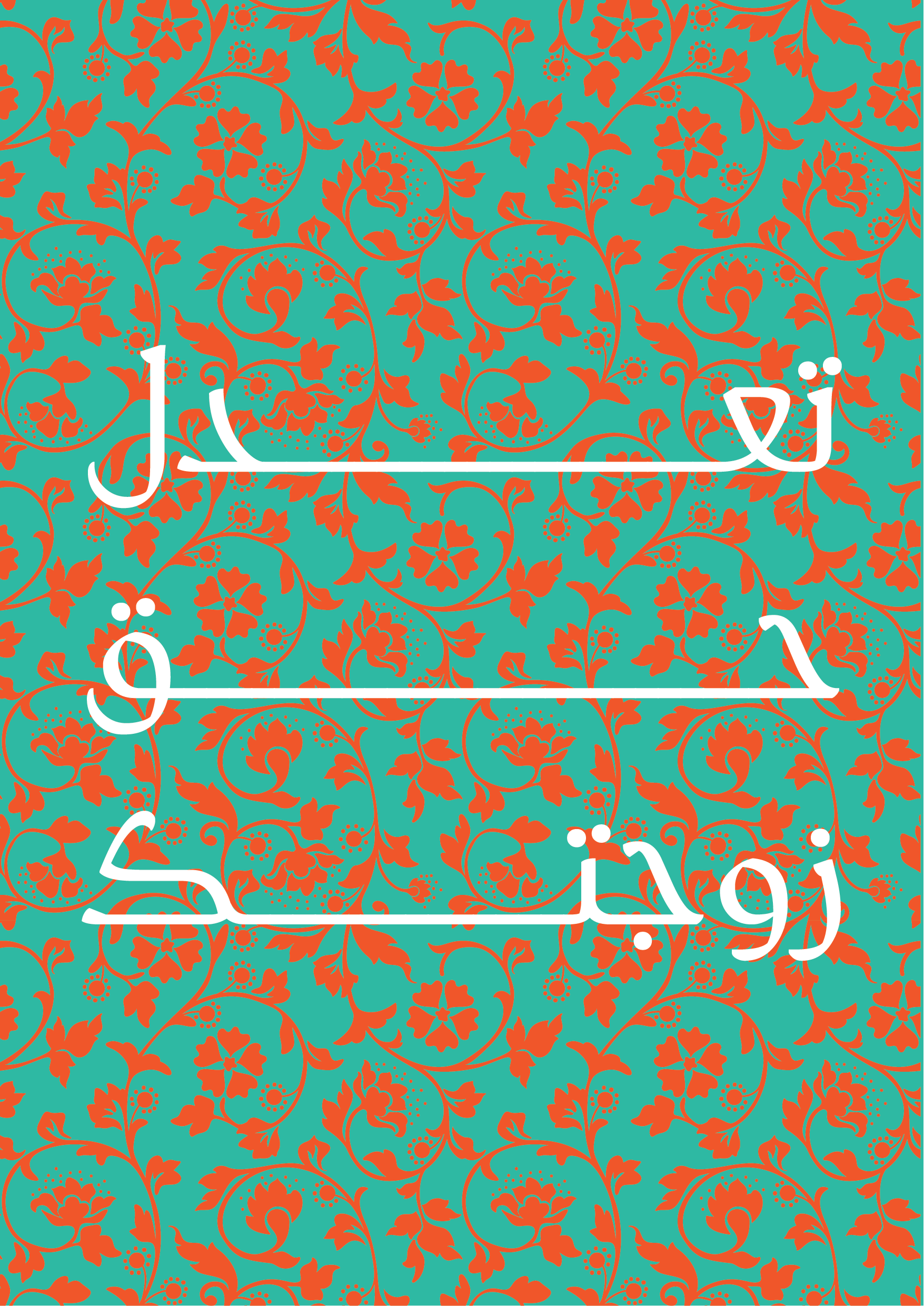 Type Final Posters-09.png