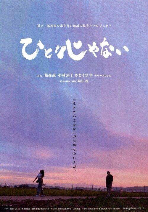 not alone - Director: Minoru Kanegae