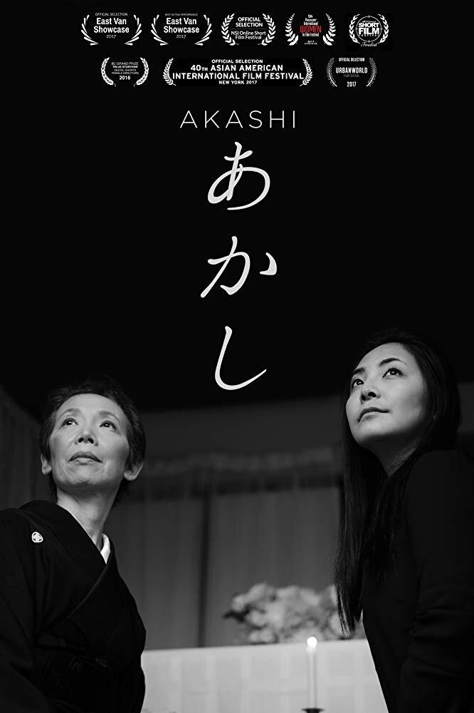 AKASHI - Director: Mayumi Yoshida