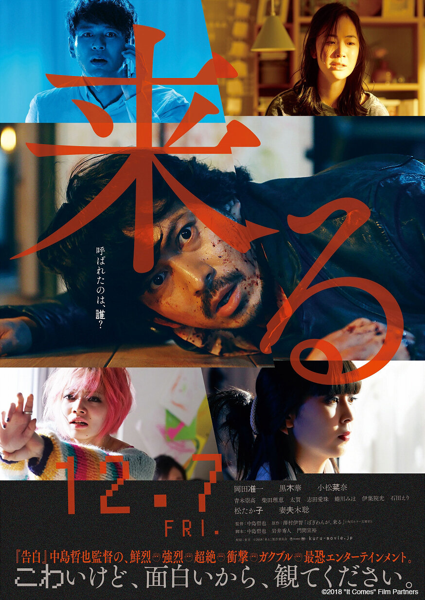 "©2018 ""It Comes"" Film Partners"