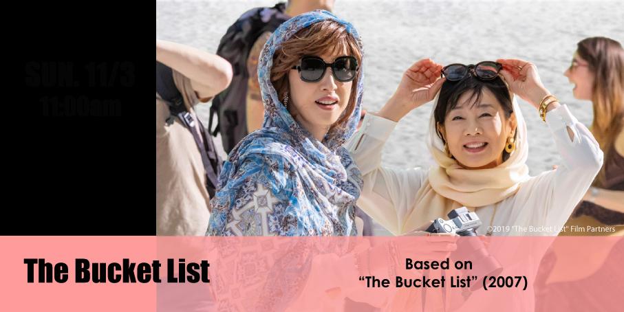 bucket-list-banner.png