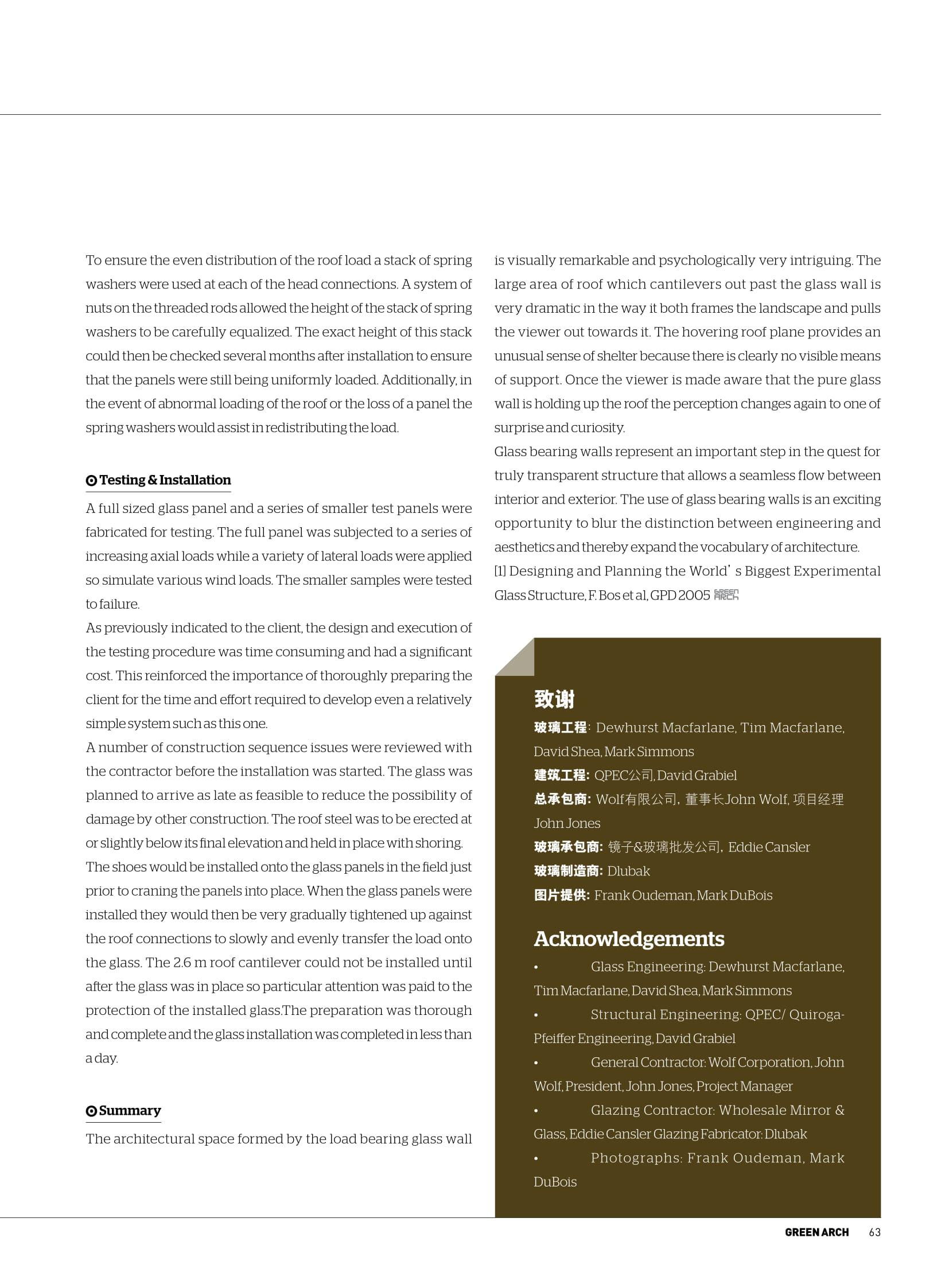 DuBois+Santa+Fe+IGA+Glass+Bearing+Wall-12.jpg