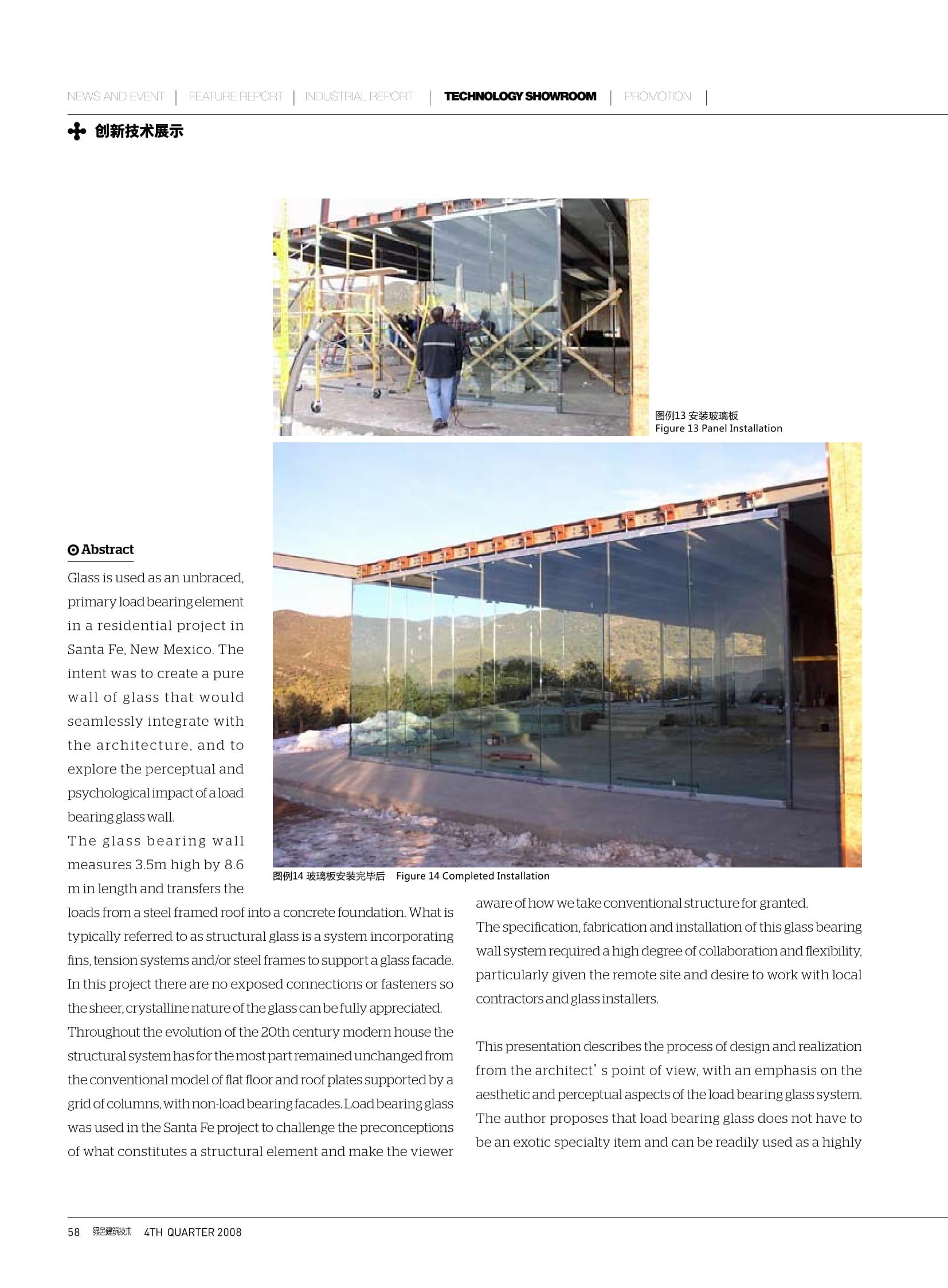 DuBois+Santa+Fe+IGA+Glass+Bearing+Wall-07.jpg