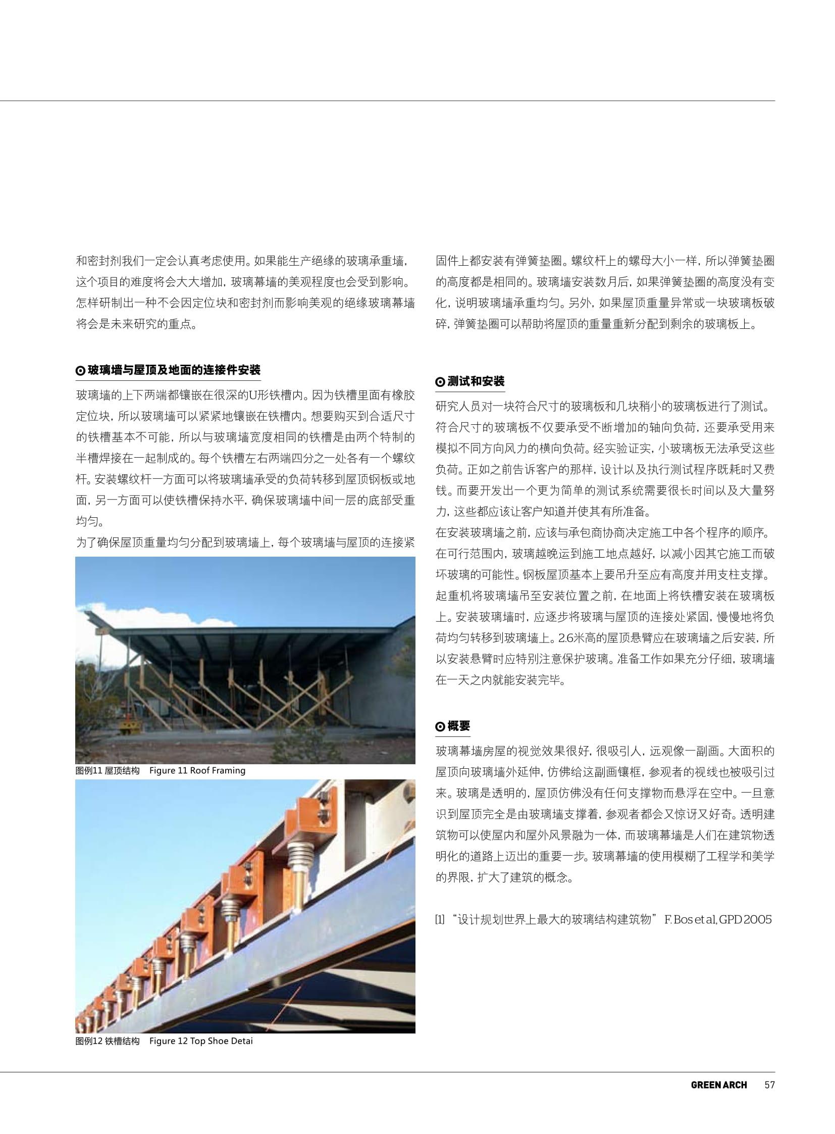DuBois+Santa+Fe+IGA+Glass+Bearing+Wall-06.jpg