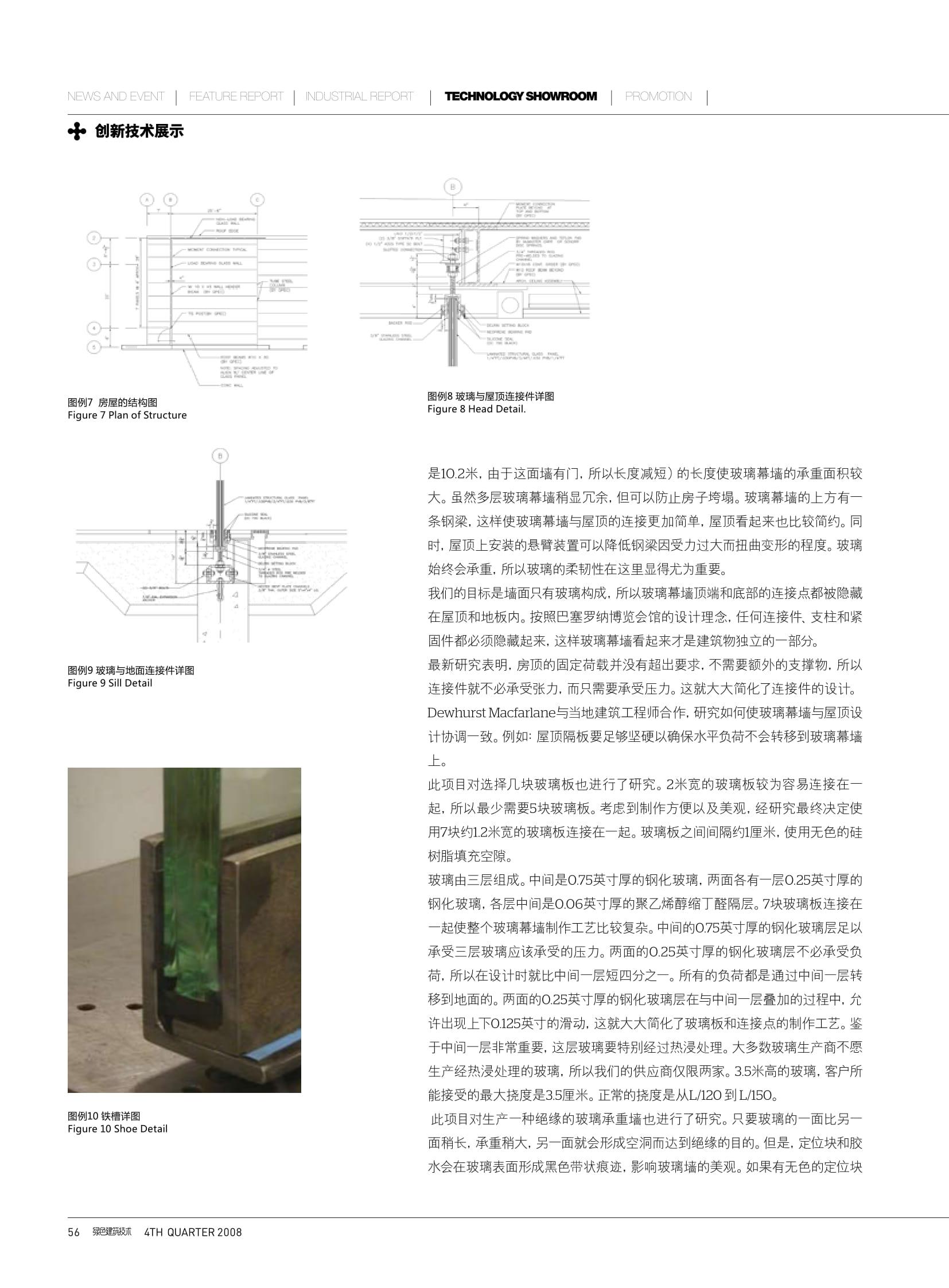 DuBois+Santa+Fe+IGA+Glass+Bearing+Wall-05.jpg