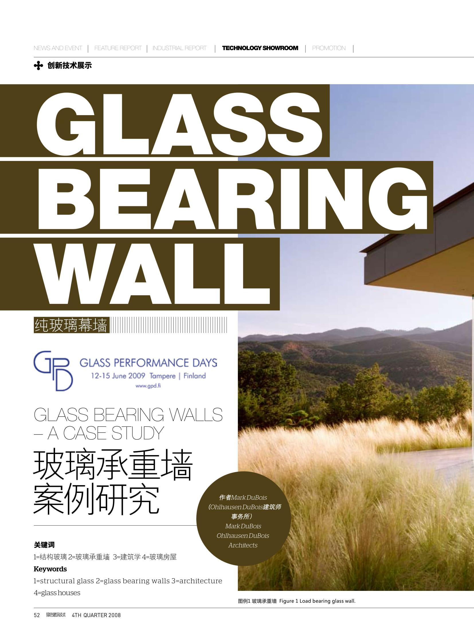 DuBois+Santa+Fe+IGA+Glass+Bearing+Wall-01.jpg
